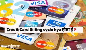 क्रेडिट कार्ड का बिलिंग cycle क्या होता है- बिलिंग cycle कैसे काम करता है
