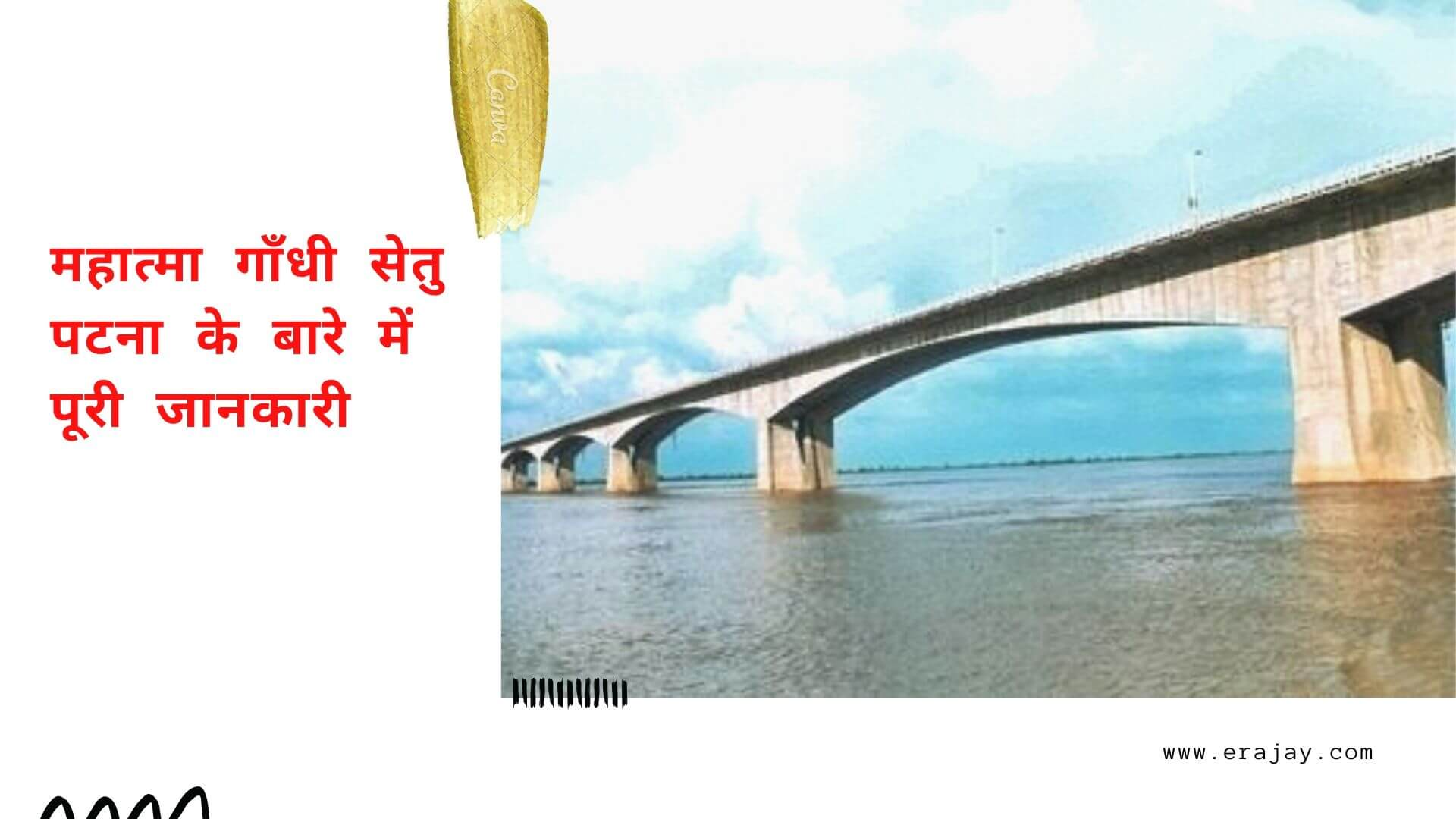 Mahatma gandhi setu full detail in hindi