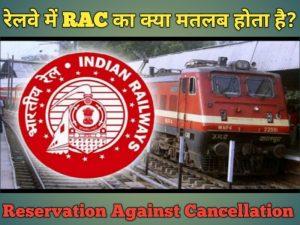 रेलवे में RAC का क्या मतलब होता है? RAC means in Hindi – पूरी जानकारी