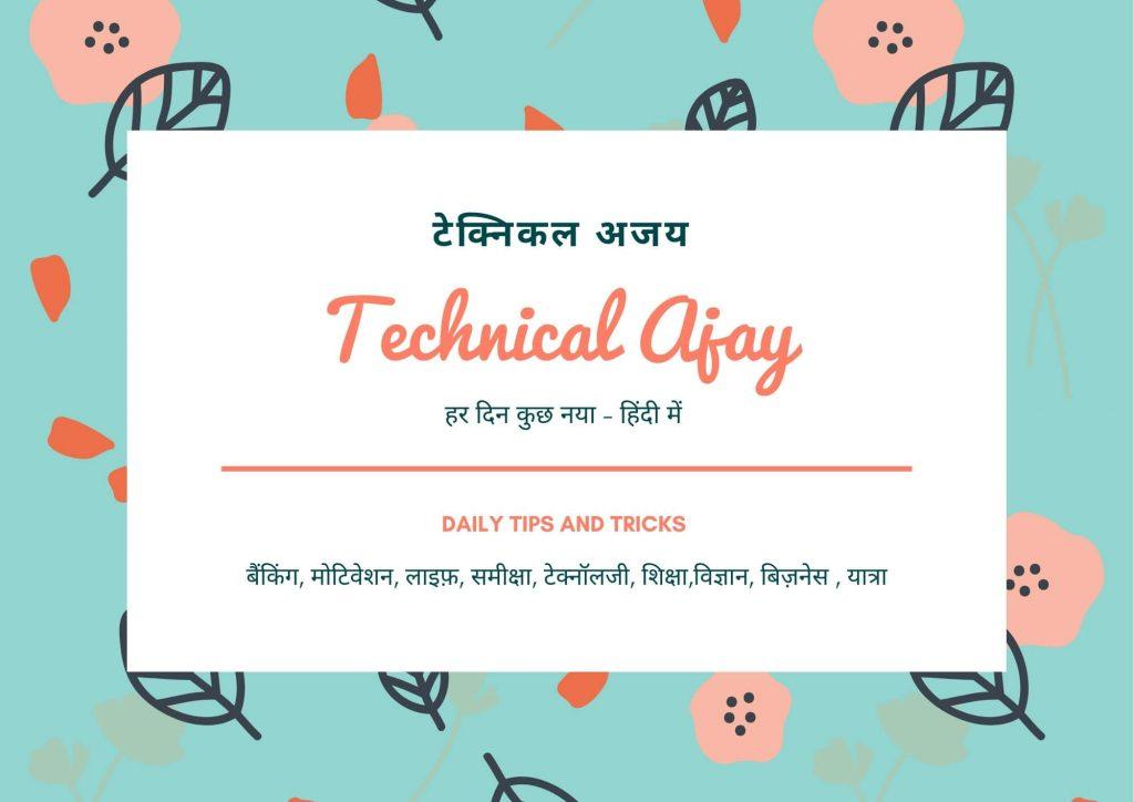 Technical Ajay