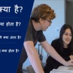 Email क्या है-ईमेल की पूरी जानकारी- what is email in Hindi