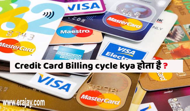 क्रेडिट कार्ड बिलिंग cycle क्या होता है