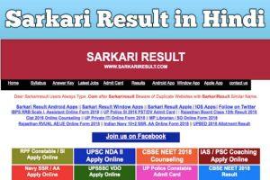 sarkari result वेबसाइट पर विज़िट करे सरकारी नौकरी के बारे में Full जानने के लिए