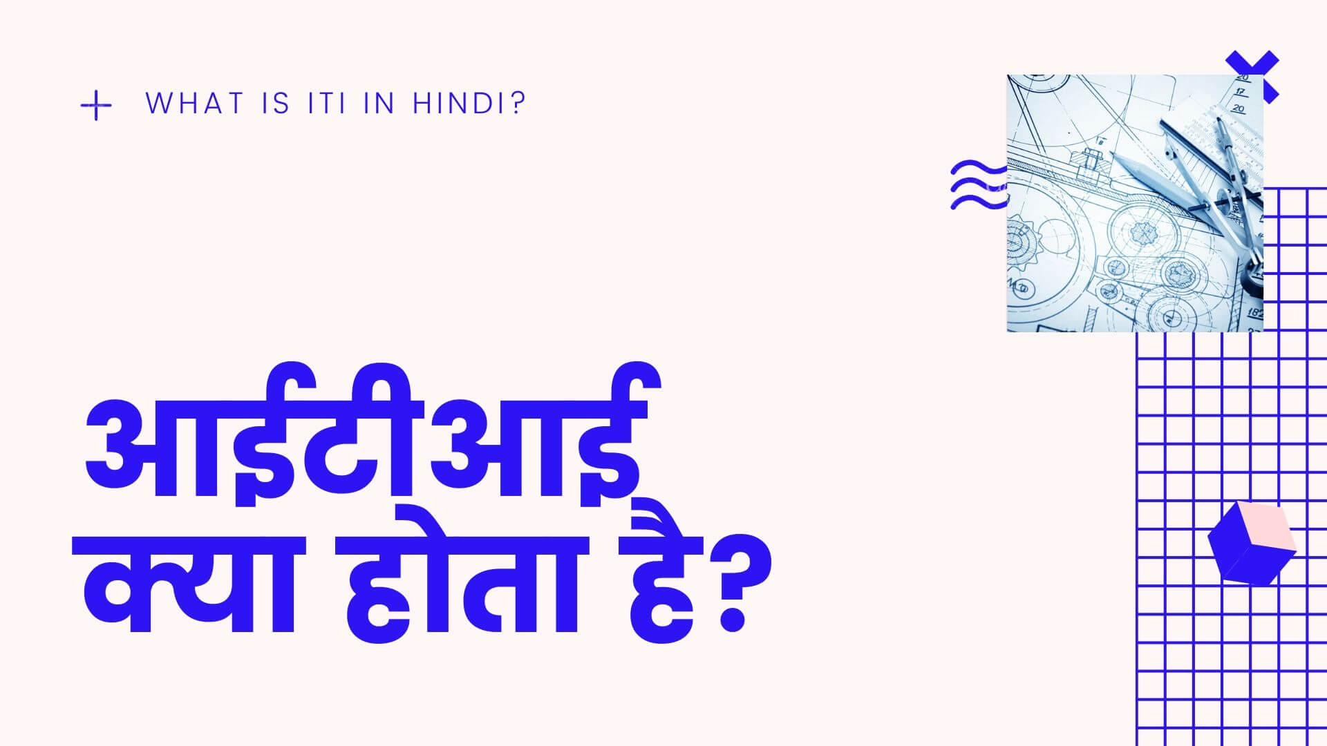 what is iti in hindi