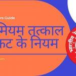प्रीमियम तत्काल टिकट के नियम- Premium Tatkal in Hindi