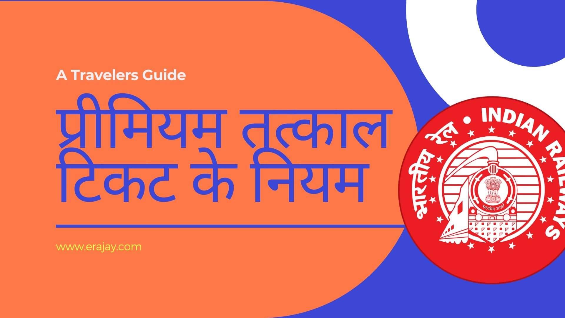 premium tatkal ticket rule in hindi