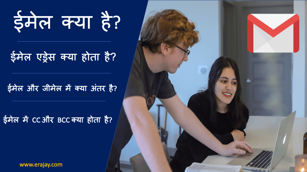 You are currently viewing Email क्या है-ईमेल की पूरी जानकारी- what is email in Hindi