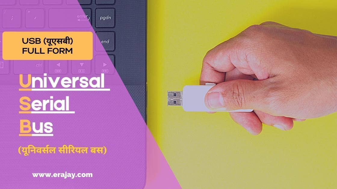 You are currently viewing USB ka full form   USB (यूएसबी) full form in Hindi- Er Ajay