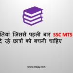 कुछ गलतियां जिससे पहली बार SSC MTS एग्जाम दे रहे छात्रों को बचनी चाहिए
