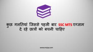 Read more about the article कुछ गलतियां जिससे पहली बार SSC MTS एग्जाम दे रहे छात्रों को बचनी चाहिए